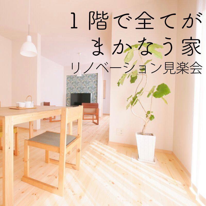 「1階で全てが まかなう家」リノベーション見楽会