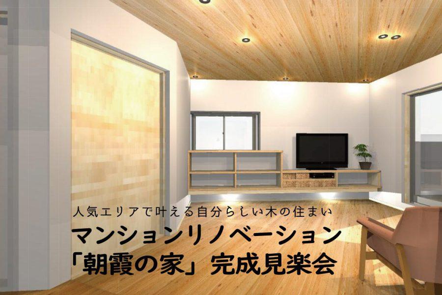 マンションリノベーション「朝霞の家」完成見楽会