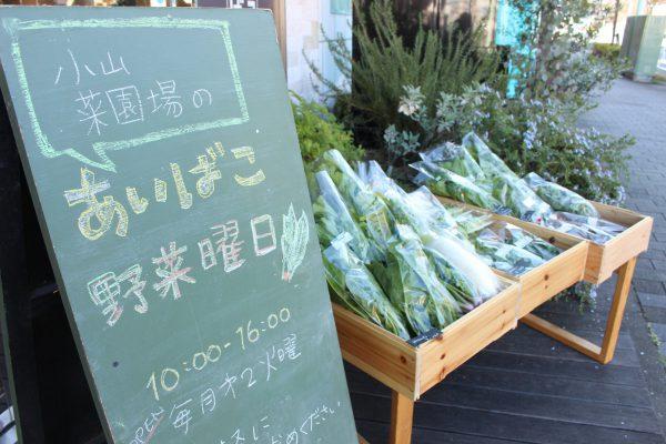 明日も並ぶお野菜はなにかしら。