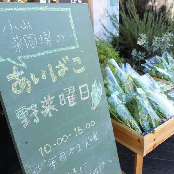 来週火曜日は「あいばこ野菜曜日」!