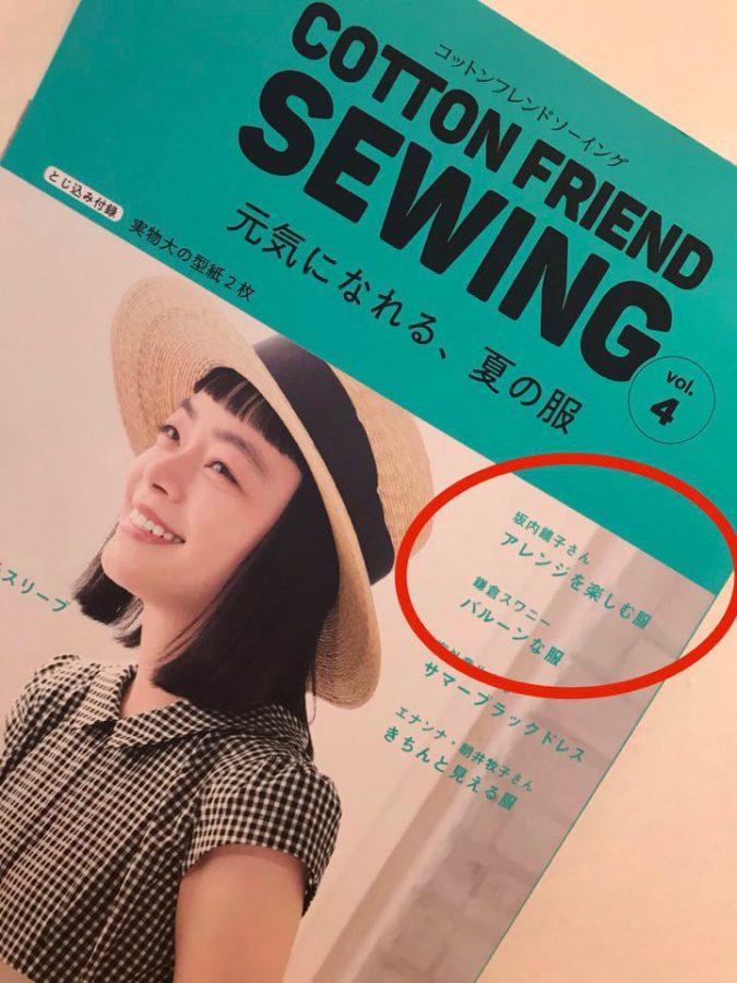 本屋さんに並ぶ雑誌COTTON FRIENDに掲載されています。