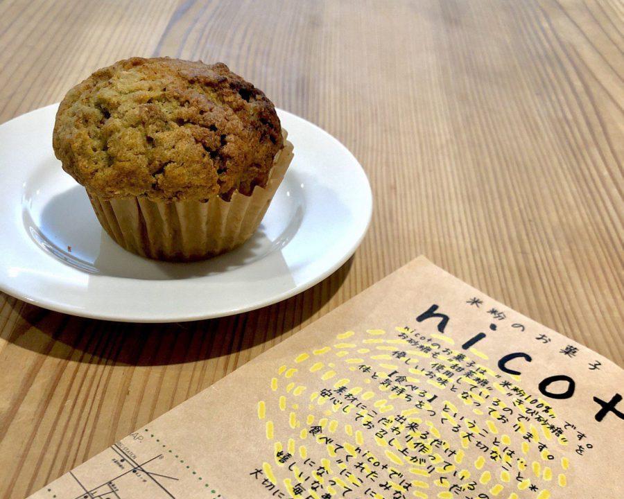 nico+さんのマフィン。お茶屋さんとコラボされた「狭山茶」味、香り豊か!