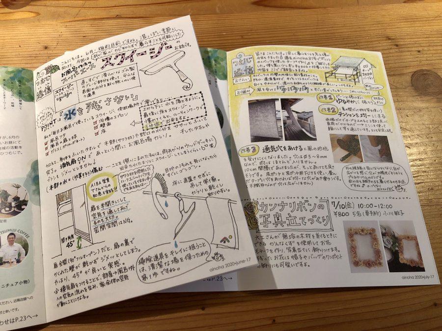 ainoha人気コラム「つむじ通信」には布施さんの暮らしのアイディアがキラリ!