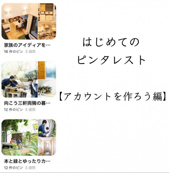 はじめてのピンタレスト【アカウントを作ろう編】