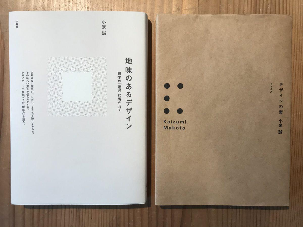 小泉誠さんの著書