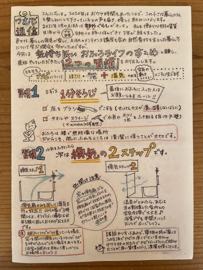 次号のainohaでもポイントをご紹介しています。