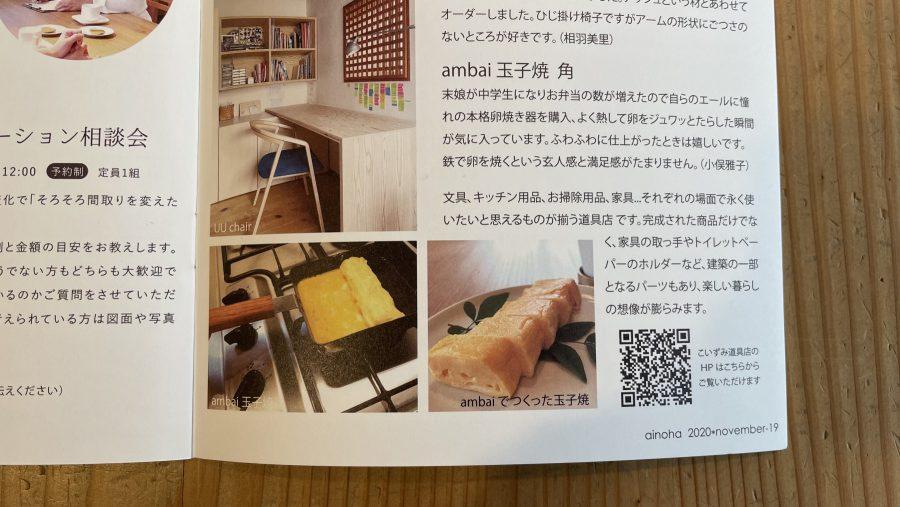 ainoha107号でもご紹介しました!ただしこの時はお料理上手に作らせる…苦笑