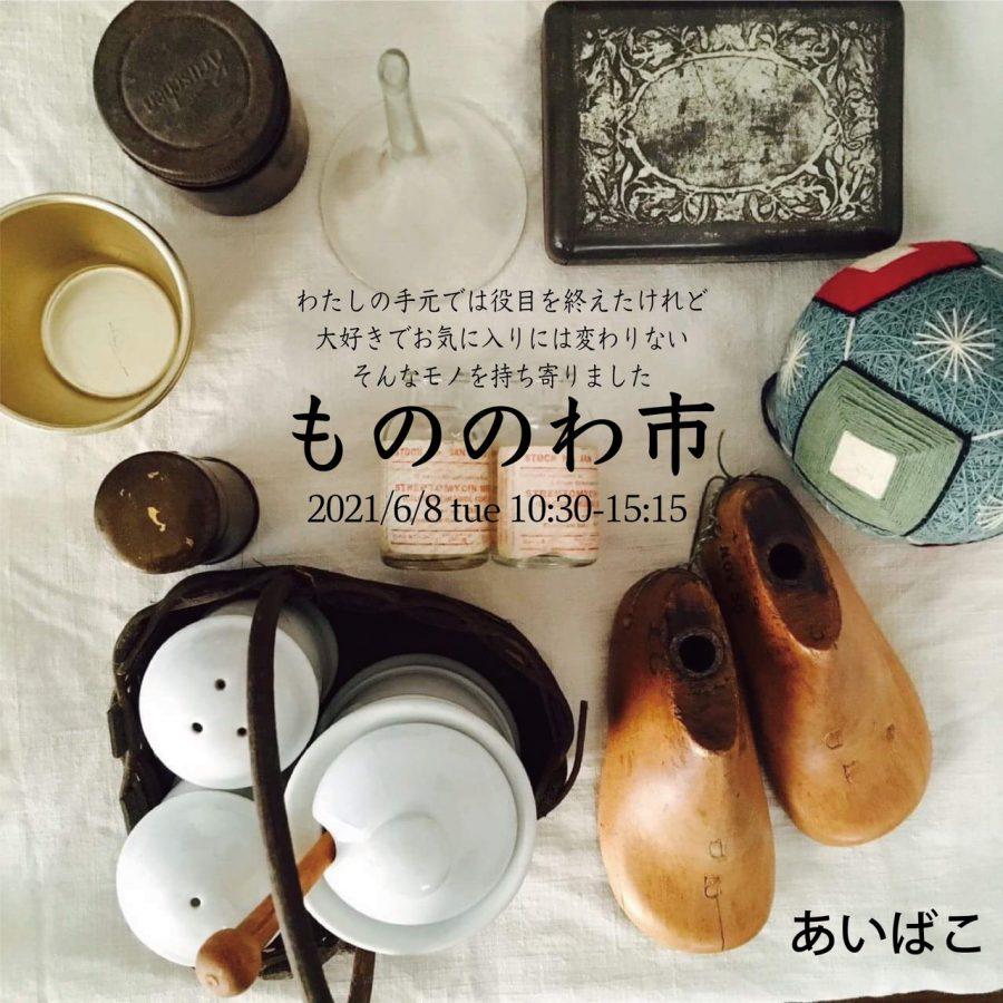 もののわ市 vol.7【7月20日に延期】