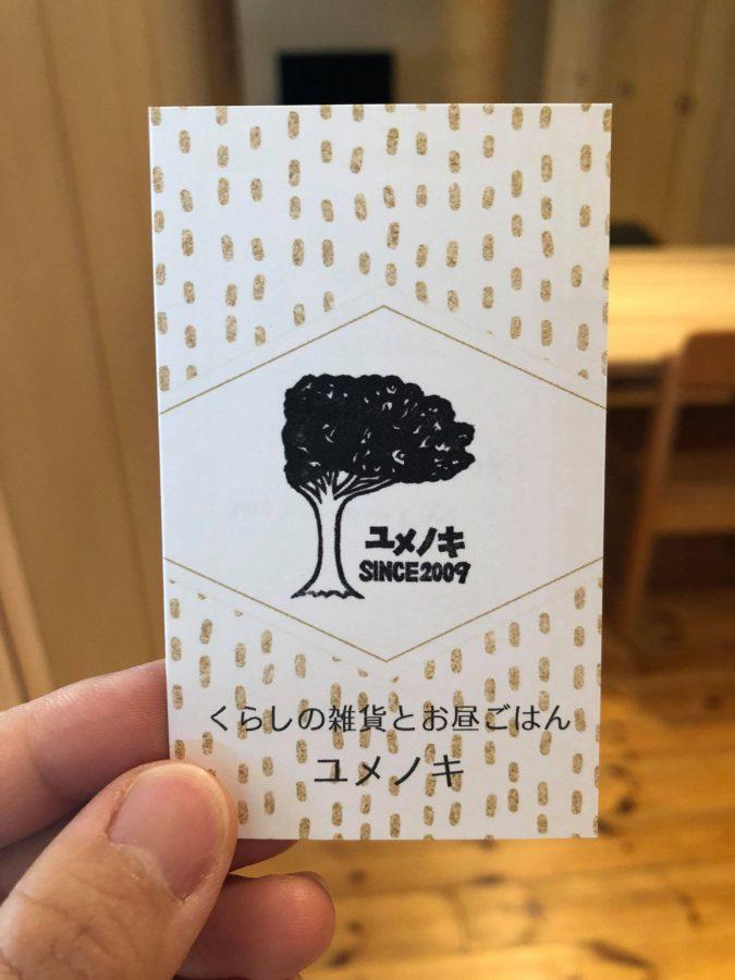 ユメノキさんのショップカードのスタンプはあいばこおなじみ内藤志保さん!