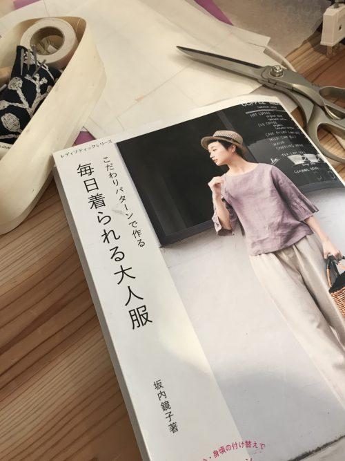 坂内鏡子さんの著書の中の好きなものをソーイングで!